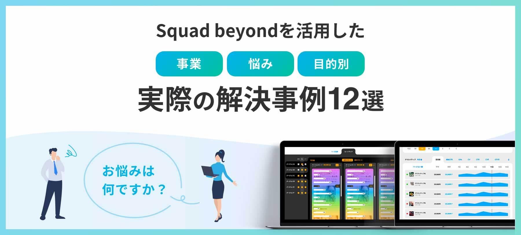 Squad beyondを活用した【事業・悩み・目的別】実際の解決事例12選